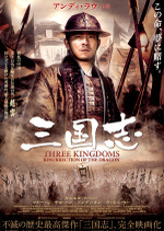 Three_kingdoms_2