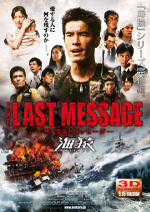 The_last_message
