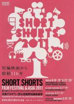 Short_shorts_film_festival_asia_201