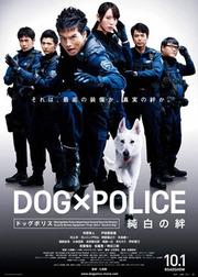Dogpolice
