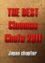 The_best_cinemas_chofu2011