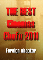 The_best_cinemas_chofu2011_2