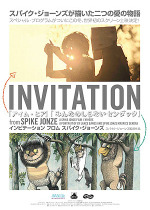Invitation_from_spike_jonze