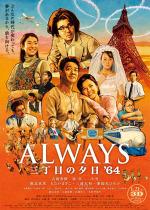 Always64_2