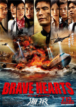 Brave_hearts
